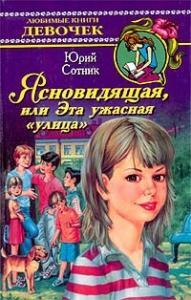 Юрий Сотник - Ясновидящая, или Эта ужасная улица