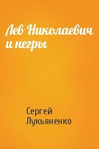 Лев Николаевич и негры