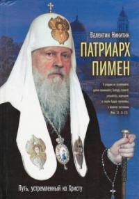 Патриарх Пимен. Путь, устремлённый ко Христу