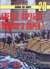 Боевые корабли Японии и Кореи, 612–1639 гг.