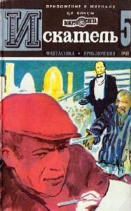 Искатель. 1981. Выпуск №5