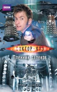 Тревор Баксендейл - Доктор Кто. Пленник далеков