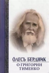 О Григории Тименко