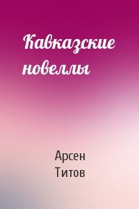 Кавказские новеллы