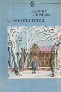 Галина Ширяева - Утренний иней