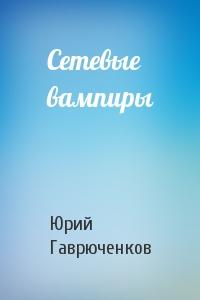 Юрий Гаврюченков - Сетевые вампиры