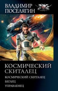 Владимир Поселягин - Космический скиталец: Космический скиталец. Беглец. Управленец