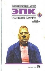 Татьяна Фадеева - Преступления в психиатрии