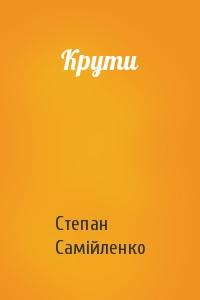 Степан Самійленко - Крути
