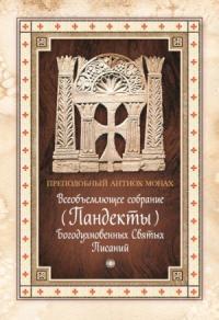 Антиох Палестинский - Всеобъемлющее собрание (Пандекты) Богодухновенных Святых Писаний