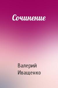 Валерий Иващенко - Сочинение