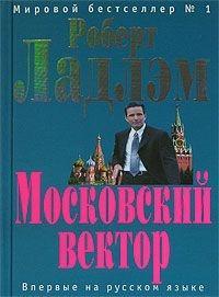 Московский вектор