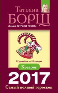 Козерог. Самый полный гороскоп на 2017 год