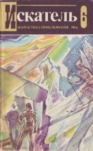 Искатель. 1984. Выпуск №6