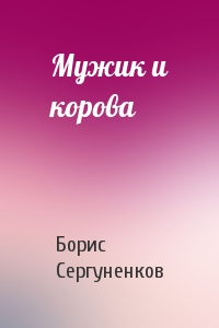 Борис Сергуненков - Мужик и корова