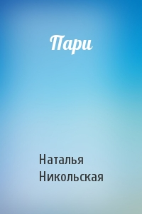 Наталья Никольская - Пари