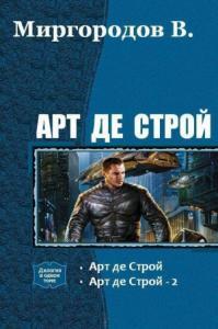 В. Миргородов - Арт де Строй. Дилогия (СИ)