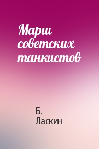 Марш советских танкистов