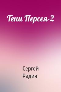 Тени Персея-2
