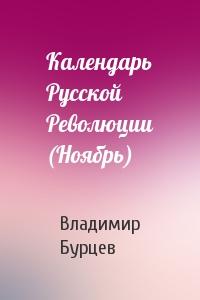 Календарь Русской Революции (Ноябрь)