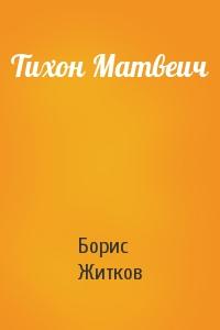 Тихон Матвеич
