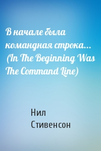 В начале была командная строка... (In The Beginning Was The Command Line)