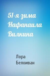 51-я зима Нафанаила Вилкина