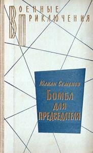 Бомба для председателя (Сборник)