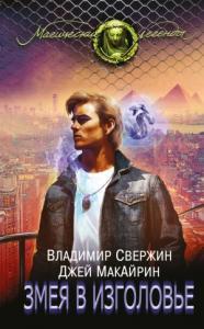 Владимир Свержин, Джей Макайрин - Змея в изголовье