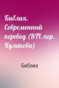 Библия. Современный перевод (BTI, пер. Кулакова)