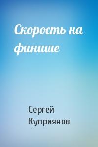 Сергей Куприянов - Скорость на финише