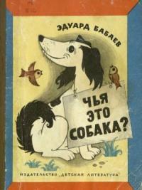 Чья это собака?