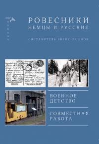 Ровесники. Немцы и русские (сборник)