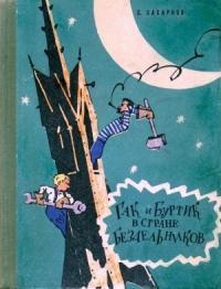 Гак и Буртик в стране бездельников  (Иллюстрации Ю. Смольникова)