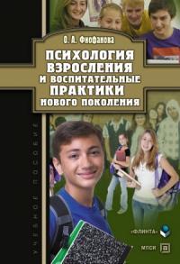 Ольга Фиофанова - Психология взросления и воспитательные практики нового поколения: учебное пособие