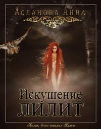Анна Асланова - Искушение Лилит (СИ)