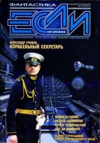 «Если», 2003 № 04