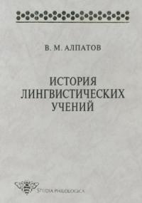 Владимир Алпатов - История лингвистических учений. Учебное пособие