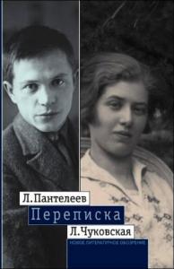 Л. Пантелеев — Л. Чуковская. Переписка (1929–1987)