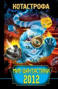 КОТАстрофа. Мир фантастики 2012