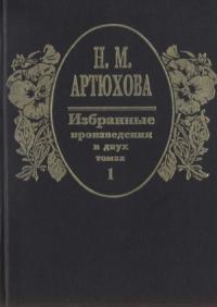 Избранные произведения в двух томах: том I