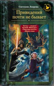Светлана Лаврова - Привидений почти не бывает
