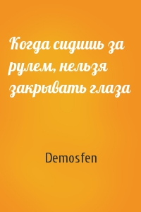 Demosfen - Когда сидишь за рулем, нельзя закрывать глаза