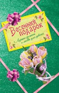 Весенний подарок для девочек. Лучшие романы о любви