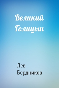 Лев Бердников - Великий Голицын