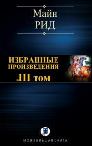 ИЗБРАННЫЕ ПРОИЗВЕДЕНИЯ. Том III