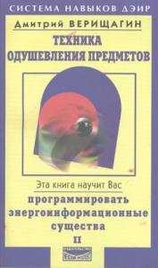 Дмитрий Верищагин - Техника одушевления предметов. Книга II