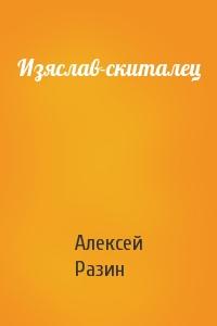 Изяслав-скиталец