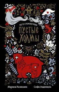 Софи Авдюхина, Марина Козинаки - Пустые Холмы