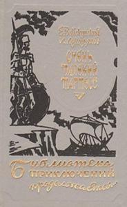Очень далекий Тартесс (др. изд,)